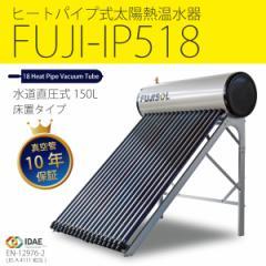 """【送料無料】DIYでもっとお得に!スペインFUJISOL社の真空管式太陽熱温水器""""FUJI-IP518""""床置き用"""