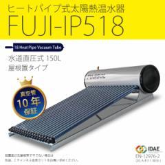 """【送料無料】日当たりの良い屋根で削減!スペインFUJISOL社の真空管式太陽熱温水器""""FUJI-IP518""""屋根置き用"""
