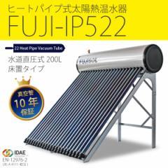 """【送料無料】DIYでもっとお得に!スペインFUJISOL社の真空管式太陽熱温水器""""FUJI-IP522""""床置き用"""