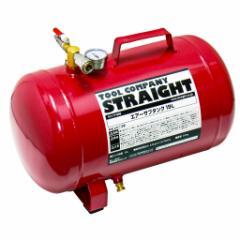 エアーサブタンク 19L STRAIGHT/17-608 (STRAIGHT...