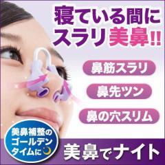 美鼻でナイト【ネコポスOK】寝ている間スラリ美鼻を目指す 立体三角サポートで高さも形も美しく〔mr-1445〕