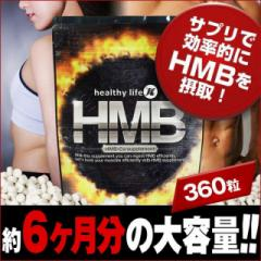 healthylife HMB【ネコポスOK】ダイエット サプリメント 筋トレ プロテイン ロイシン ボディメイク〔mr-2131〕