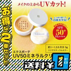 エクスボーテ UV50ミネラルクリアルース 2個セット【送料無料】紫外線 ガード UVカット SPF50+ PA++++ 乾燥 日焼け〔mr-2749-2〕