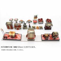 アウトレット品 雛人形お道具セット 40号【it-1021】九品道具 プラ製