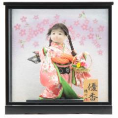 雛人形 ケース入り市松人形【優香】[幅35cm][it-1075] 雛祭り