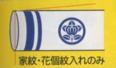 [徳永鯉][鯉のぼり]室内飾り鯉のぼり[京錦セット用][家紋入れ]・[花個紋入れ]のみ[tn-SF5][日本の伝統文化][こいのぼり]