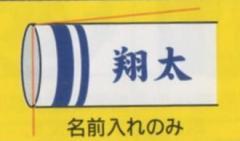 [徳永鯉][鯉のぼり]室内飾り鯉のぼり[京錦セット用][名前入れ]のみ[tn-SF6][日本の伝統文化][こいのぼり]
