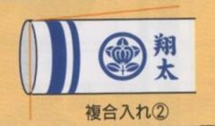 [徳永鯉][鯉のぼり]室内飾り鯉のぼり[京錦セット用][複合入れ2][tn-SF8][日本の伝統文化][こいのぼり]