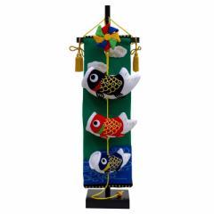 室内鯉のぼり 鯉飾り 【雲】 台付 [ 高さ 約57cm ] 五月人形