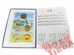 【造幣局】心のふるさと貨幣セット/オルゴール付2009年/1円〜500円6種類【中古】