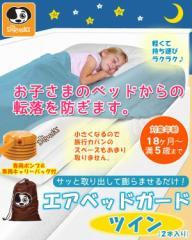 ポータブルベッドガード ベビーベッドガード 介護用ベッドガード ベッド転落防止