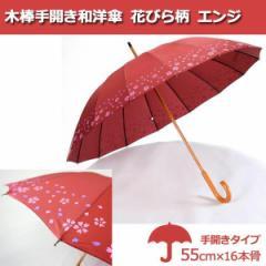 おしゃれな花柄傘 花柄傘 16本骨花柄傘 傘 雨傘 レディース 長傘 花柄