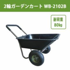 ガーデンカート 2輪 二輪ガーデンカート 2輪車 キャリー 農作業用2輪車