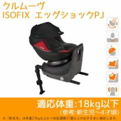 Combi コンビ チャイルドシート クルムーヴ ISOFIX エッグショックPJ ブラック 適応体重:18kg以下 参考:新生児〜4才頃