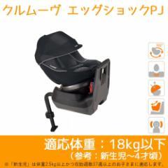 Combi コンビ チャイルドシート クルムーヴ エッグショックPJ ネイビー 適応体重:18kg以下 参考:新生児〜4才頃