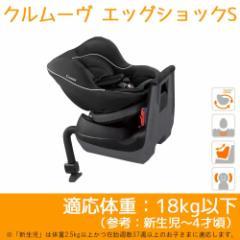 Combi コンビ チャイルドシート クルムーヴ エッグショックS ブラック 適応体重 18kg以下 参考 新生児 4才頃