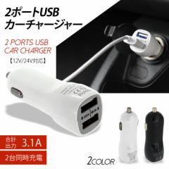 【メール便送料無料】 2ポート USB カーチャージャー 3.1A カーシガー スマホ 充電 車載 2台 同時充電 2.1A 急速充電 シガーソケット