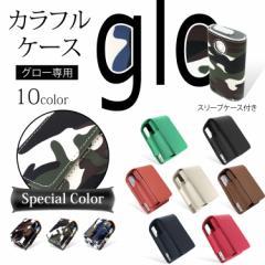 glo グロー ケース カラフル スリーブケース付き カバー ホルダー 電子タバコ 迷彩柄 カモフラ gloシリーズ2対応可