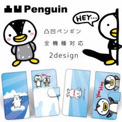 スマホケース 手帳型 全機種対応 多キャラ箱 凸凹ペンギン プリント手帳 カバー スマートフォン iPhoneX iPhone8