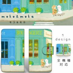 スマホケース 手帳型 全機種対応 多キャラ箱 moco & moka モコ&モカ プリント手帳 カバー スマートフォン iPhoneX