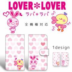 スマホケース 手帳型 全機種対応 多キャラ箱 ラバ*ラバ(lover*lover) プリント手帳 カバー スマートフォン iPho