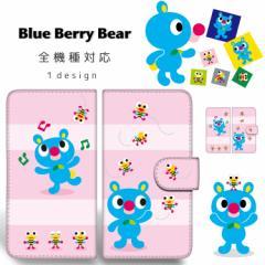 スマホケース 手帳型 全機種対応 多キャラ箱 Blue Berry Bear プリント手帳 カバー スマートフォン iPhoneX iPhone