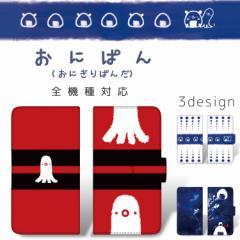 スマホケース 手帳型 全機種対応 多キャラ箱 おにぱん プリント手帳 カバー スマートフォン iPhoneX iPhone8