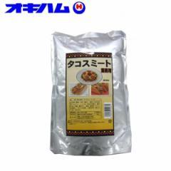 沖縄ハム(オキハム) タコスミート 業務用 1kg×5個セット 13040151