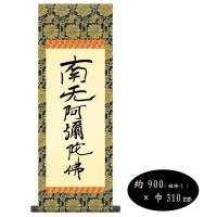 親鸞聖人 仏書掛軸(中) 「六字名号」 (南無阿弥陀仏) 復刻 H6-051