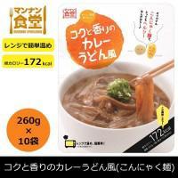 マンナン食堂 コクと香りのカレーうどん風(こん...