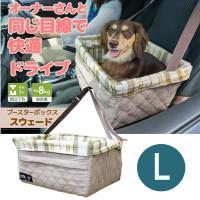 ペットと快適ドライブ ブースターボックス スウェード L