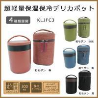 超軽量保温保冷デリカポット KLJFC3