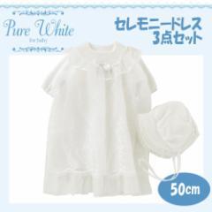 P5335 Pure white ピュアホワイト セレモニードレス3点セット 50cm ホワイト
