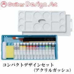 ギターペイント描画材 コンパクトデザインセット(アクリルガッシュ) D-STLAG