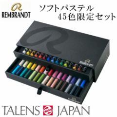 レンブラント ソフトパステル 45色限定セット T3184-0018 495877
