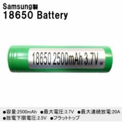 Samsung製18650 Battery