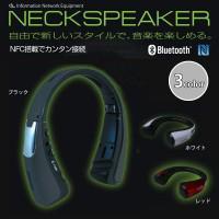 日本アンテナ INE(アイネ) NECK SPEAKER ネックスピーカー SPB01