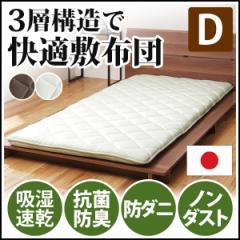 【防菌 防臭 防ダニ】ベッド専用 敷布団 ダブル 日本製