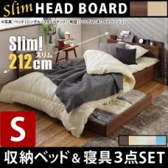 シングル ベッド 布団セット 収納ベッド 国産 洗える布団3点セット 棚 コンセント 収納付き 新生活 単身赴任 来客用 寝具