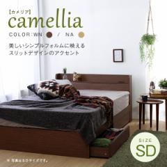 ベッド 収納ベッド セミダブル【フレームのみ マットレス無し】棚 シンプル 2口コンセント