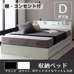 ベッド ダブル 収納ベッド 【ポケットコイルマットレス付き】 棚・2口コンセント付き