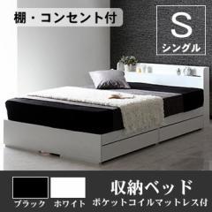 ベッド シングル 収納ベッド 【ポケットコイルマットレス付き】 棚・2口コンセント付き