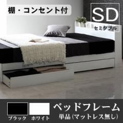 ベッド セミダブル 収納ベッド 【フレームのみ マットレス無し】 棚・2口コンセント付き