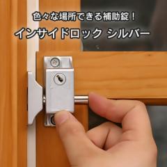 インサイドロック シルバー 鍵 カギ 防犯 セキュリティ 出窓 サッシ ドア 勝手口 徘徊防止