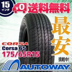◆送料無料◆【新品】 【タイヤ】 Corsa 65 175/65R15 84H