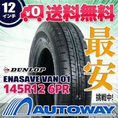 ◆送料無料◆【新品】 【タイヤ】 DUNLOP ENASAVE VAN 01 145R12 6PR LT