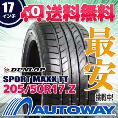 ◆送料無料◆【新品】 【タイヤ】 DUNLOP SP SportMAXX TT 205/50R17.Z 93Y XL