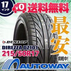 ◆送料無料◆【新品】 【タイヤ】 DUNLOP DIREZZA DZ101 215/50R17 91V