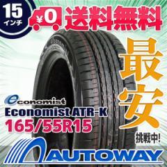 ◆送料無料◆【新品】 【タイヤ】 Economist ATR-K 165/55R15 75H