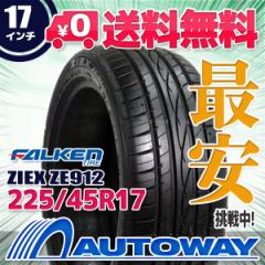 ◆送料無料◆【新品】 【タイヤ】 FALKEN ZIEX ZE912 225/45R17 94W XL